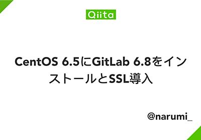 CentOS 6.5にGitLab 6.8をインストールとSSL導入 - Qiita