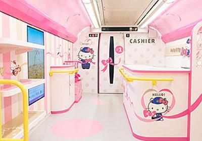 痛いニュース(ノ∀`) : 【画像】 ハローキティの新幹線がガチすぎると話題に - ライブドアブログ