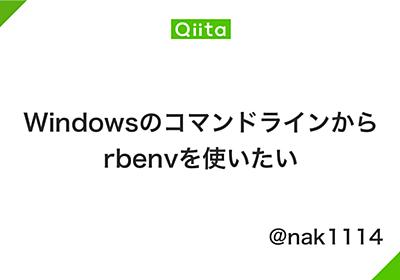 Windowsのコマンドラインからrbenvを使いたい - Qiita