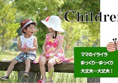 幼稚園の受験で必要なことは幼児期教育で地頭を鍛えること! | こども未来:共育・食育・教育の視点で!TOMOIKU