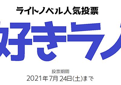 ラノベ人気投票『好きラノ』 - 2021年上期