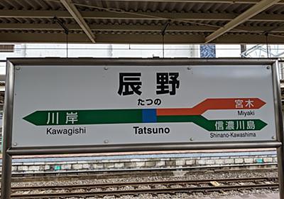 【駅ビルもあった】中央本線かつてのメインルート、辰野駅を探索 - toremorの旅手帳