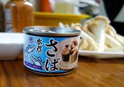 本格アヒージョを電子レンジ&さば缶でカンタンに作る方法 - mitok(ミトク)