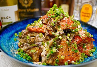 【レシピ】鮭と舞茸のやみつきオイマヨソース - しにゃごはん blog
