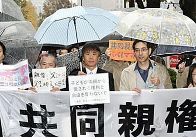 単独親権は違憲と集団提訴 男女12人、国に賠償求める | 共同通信