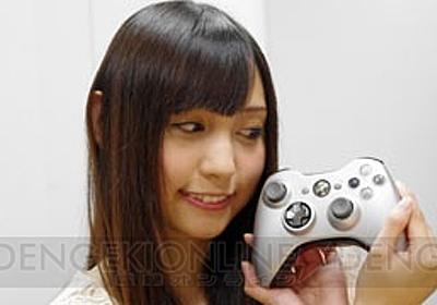 """""""ココがすごいよ! Xbox 360!""""長年にわたる使い手たちが語るXbox 360が地味に優れている部分とは? - 電撃オンライン"""