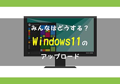 みんなはどうする?Windows11のアップロード   まことあり