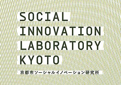 京都市ソーシャルイノベーション研究所