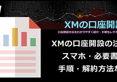 XMの口座開設の注意点を解説(スマホ・必要書類・手順・解約方法)