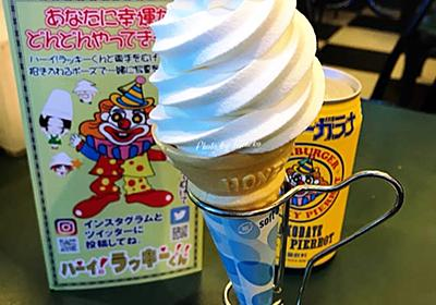 函館名物、ラッキーピエロの魅惑のシルクソフト『シルクバニラソフトクリーム』 - 『コダワリの女のひとりごと』
