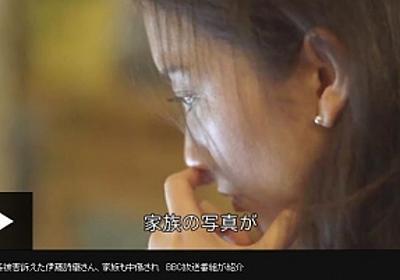 伊藤詩織事件を「慰安婦問題」に仕立てるBBC – アゴラ