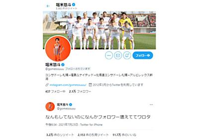 【フォト日記】堀米悠斗選手「なんもしてないのになんかフォロワー増えててワロタ」ツイートについて - アルビレックス新潟 公式サイト|ALBIREX NIIGATA OFFICIAL WEBSITE