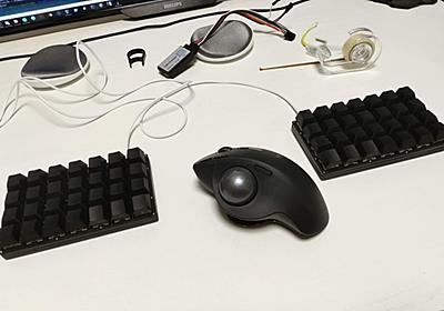 モジュラーなキーボードアーキテクチャを求めて - たのしい人生