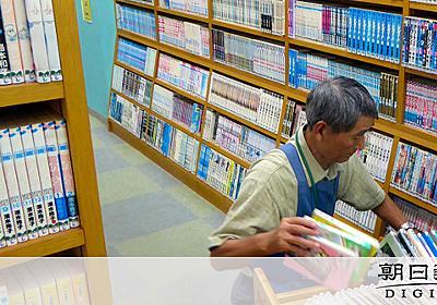 茨城)漫画図書館、9月末で閉館 蔵書を無料配布へ:朝日新聞デジタル