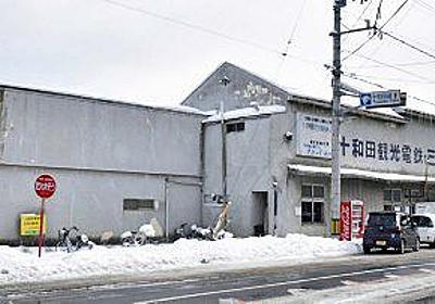 さよなら十鉄三沢駅舎 整備事業で解体へ 交通 青森ニュース Web東奥