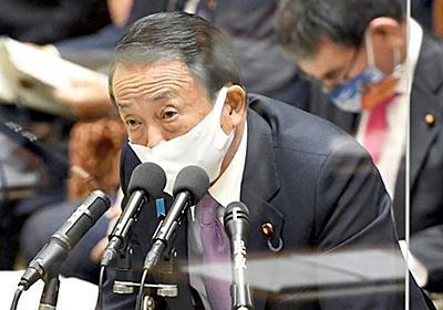 麻生財務相「極めて不適切」 森友文書、財務省内に保存も「不存在」で不開示が46件:東京新聞 TOKYO Web