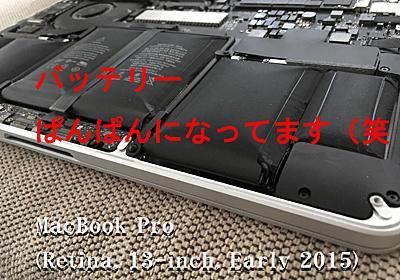 バッテリーが膨張!MacBook Pro (Retina, 13-inch, Early 2015) バッテリー交換手順メモ。   なんでも便利帳。