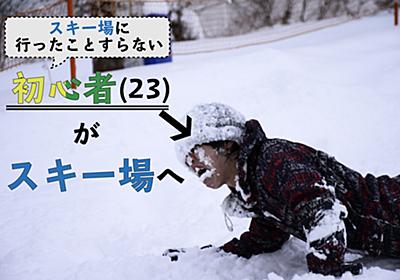 スキー・スノーボード初心者(23)が余呉高原リゾートヤップに行ってみて分かった9のこと   ロカフレ