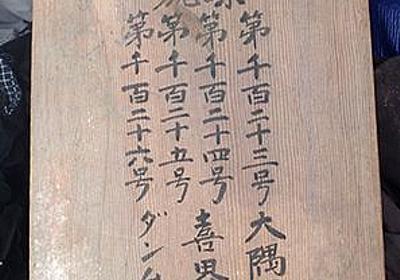 遺骨保管箱のふたか 京大ごみ集積所でみつかる 「喜界村」などと記載 - 琉球新報 - 沖縄の新聞、地域のニュース