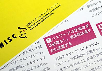 パスワード「頻繁に変更はNG」 総務省が方針転換  :日本経済新聞
