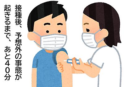 一回目コロナワクチン接種終了 予想外の事態も - tn198403s 高校時代blog