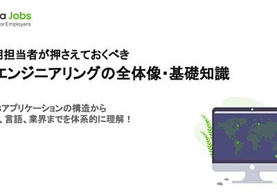 Qiita Jobsで「ITエンジニアリングの全体像・基礎知識」資料を無料公開―Increments:HRzine