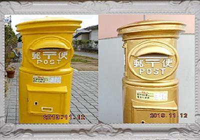 """何時も感謝です。黄色と金色の郵便ポスト発見。ずっと郵便ポストが残っている事を願いつつ。&""""クリスマス""""であいうえお作文ったー。占いではなく診断(何事もなければ11月18日月曜日か11月19日火曜日頃に更新予定) - ponyoponyokunの日記"""
