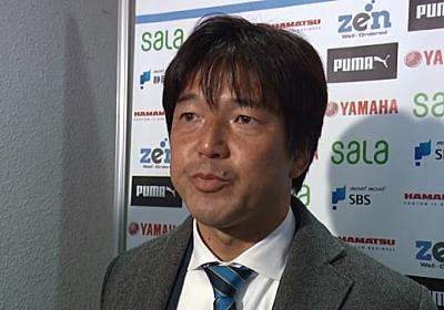 松本山雅FCが柴田峡監督と西ヶ谷隆之コーチの解任を発表 後任監督に名波浩氏が就任 : ドメサカブログ