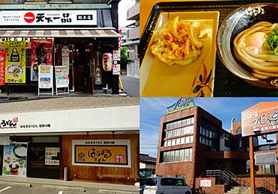 チェーン店の1号店は、どこか違う。飲食店の起源を知るべく日本中を巡った私が、500万円かけて楽しむ「本店巡り」の魅力 | マネ会 趣味 by Ameba