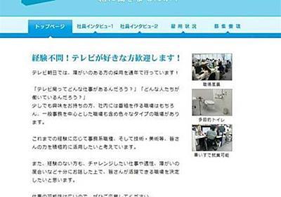テレビ朝日公式サイト、障害者採用ページに検索回避のタグ  - 産経ニュース