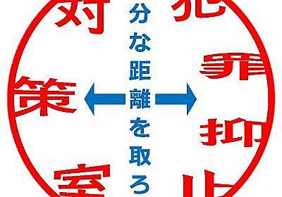 """神奈川県警察本部犯罪抑止対策室 on Twitter: """"【ガス点検等を装った強盗に注意】  高齢者宅にガス点検等を装い電話をかけ、又は直接訪問して、「金を出せ」等と脅迫し、現金等を奪う強盗事件が発生しています。  訪問する旨の電話を受けたり、直接訪問を受けた際は、必ず契約しているガス会… https://t.co/yF8R2QksCo"""""""