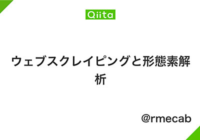 ウェブスクレイピングと形態素解析 - Qiita