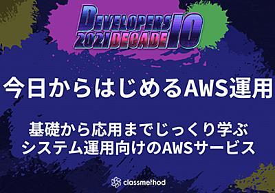 "DevelopersIO 2021 Decade ""今日からはじめるAWS運用(基礎から応用までじっくり学ぶシステム運用向けのAWSサービス)"" 資料公開 #devio2021 | DevelopersIO"