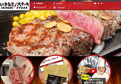 ペッパーフード、「いきなり!ステーキ」など114店舗閉店 「ペッパーランチ」は売却、立て直し図る - ITmedia ビジネスオンライン