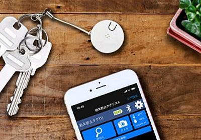 ラトック、温湿度センサーを搭載したBluetooth紛失防止タグを発売 - デザインってオモシロイ -MdN Design Interactive-