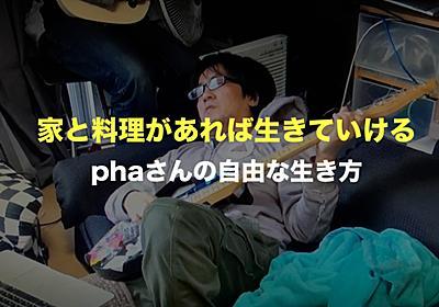 日本一有名なニート phaさんの自由な生き方を見て考えたこと(ザ・ノンフィクションの感想) - さかめも