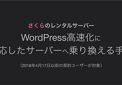 さくらサーバーでWordPress高速化サーバーへ乗り換える手順(2018年4月17日以前の契約ユーザーが対象)   自分のアップデート
