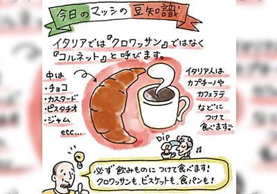 """日伊通訳者マッシさんの『日本に来て一番大きく変化したこと』クロワッサンの食べ方や""""甘い豆""""の衝撃「多くのイタリア人の習慣です」 - Togetter"""