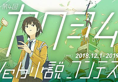 【2018/12/1~2019/1/31開催】第4回カクヨムWeb小説コンテスト 応募要項を発表しました - カクヨムからのお知らせ