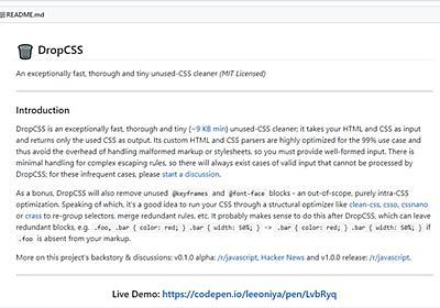 Webページ内で未使用のCSSを高速で削除してくれるライブラリ・「DropCSS」   かちびと.net