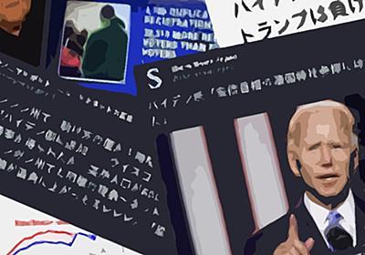 日本でも大量拡散したバイデン氏の「不正」めぐる情報。まとめサイトや、新興宗教系メディアが影響力か