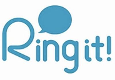 テレビ電話も無料の通話アプリ「Ring it!」--2月下旬に提供 - CNET Japan
