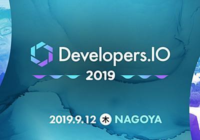 【9/12(木)名古屋】2年ぶりの開催!サーバーレス・機械学習・ブロックチェーンなど多岐にわたるサービスについて話します!「Developers.IO 2019 in Nagoya」 | DevelopersIO