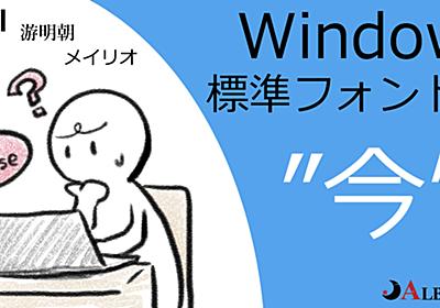 "Windows標準フォントの""今"" < ALBA LUNA"
