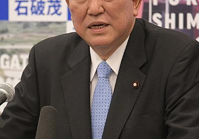 自民党:参院幹事長が石破氏の「正直、公正」に不快感 - 毎日新聞