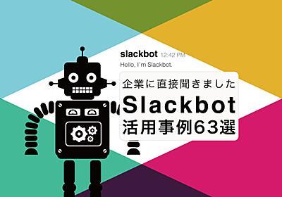 [Slackbot大全]63種類の事例・ツールをまとめて紹介! botを活用してSlackを便利に【2017夏】 - エンジニアHub 若手Webエンジニアのキャリアを考える!