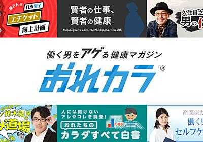 働くサラリーマンの健康マガジン『おれカラ』 第一三共ヘルスケア