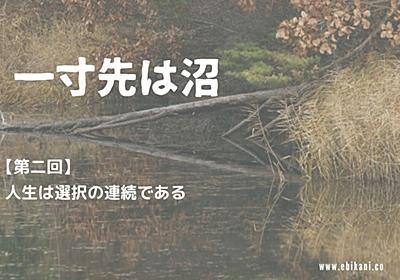 『一寸先は沼』第二回:人生は選択の連続である - ~えびかにの泥沼キャンプブログ~【in広島】
