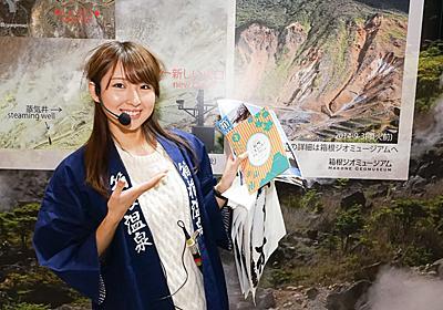 【イベントレポート】東京や関東周辺にもまだまだ知られていない観光ポイントや名産品 多摩・島しょと東京の特産品、茨城、栃木、埼玉、千葉、箱根、山梨 - トラベル Watch