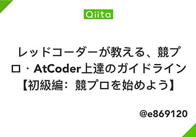 レッドコーダーが教える、競プロ・AtCoder上達のガイドライン【初級編:競プロを始めよう】 - Qiita